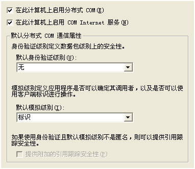 OPC服务器与客户端详细配置