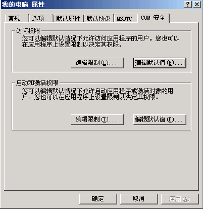 OPC网络通讯机制简析(二)