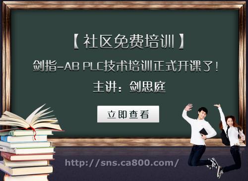 剑指-AB PLC技术培训正式开课了!
