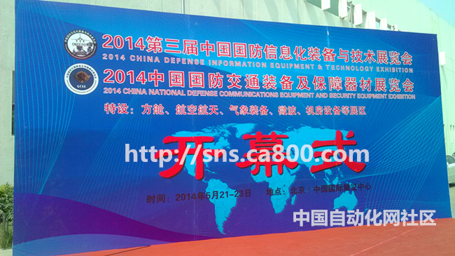 2014中国国防信息化装备与技术展5月21日在京开幕