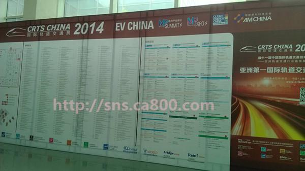 2014国际轨道交通展于5月7-9日在北京新国展举行