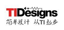TI Designs 中文参考设计库
