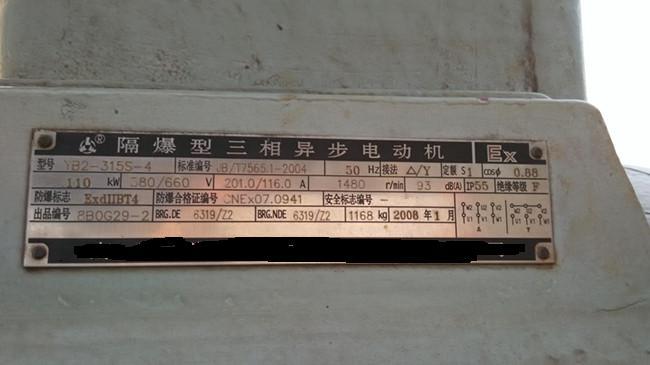 电机名牌各参数的含义